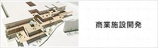 内装施工管理・工事監理者(リフォーム・住宅・商業施設等